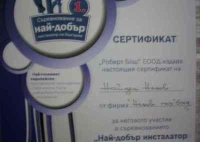 Сертификат инсталатор Bosch|НЕНОВ ГАЗ СЕРВИЗ