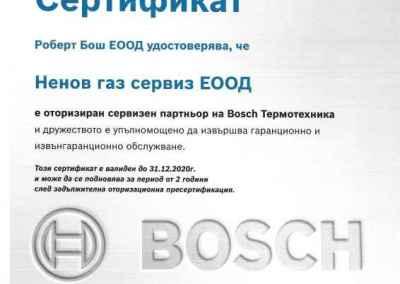 Сертификат Bosch|НЕНОВ ГАЗ СЕРВИЗ