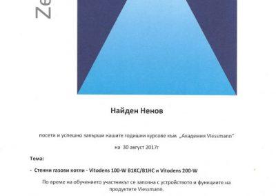Сертификат Висман|НЕНОВ ГАЗ СЕРВИЗ